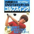 内藤雄士のDVDで必ず上手になるゴルフスイング