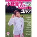 小倉優子でも100を切るゴルフ