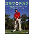 ゴルフのチカラ